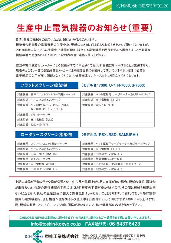 ICHINOSE NEWS vol.20