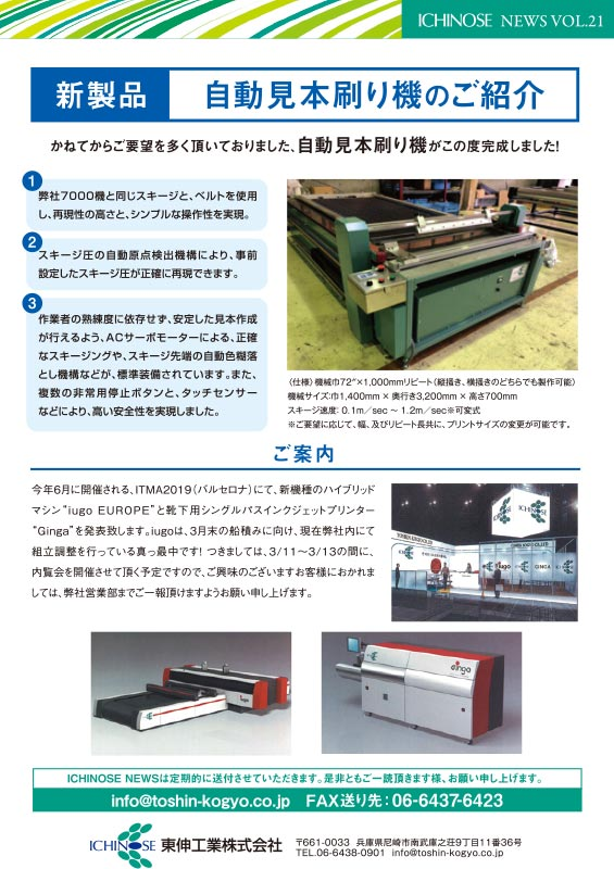ICHINOSE NEWS vol.21