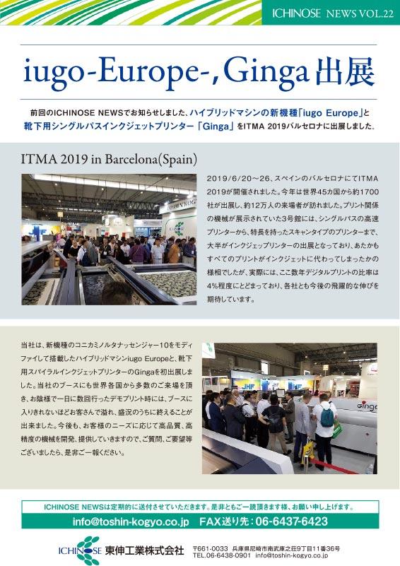 ICHINOSE NEWS vol.22